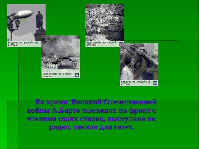 Во время Великой Отечественной войны А.Барто выезжала на фронт с чтением сво...