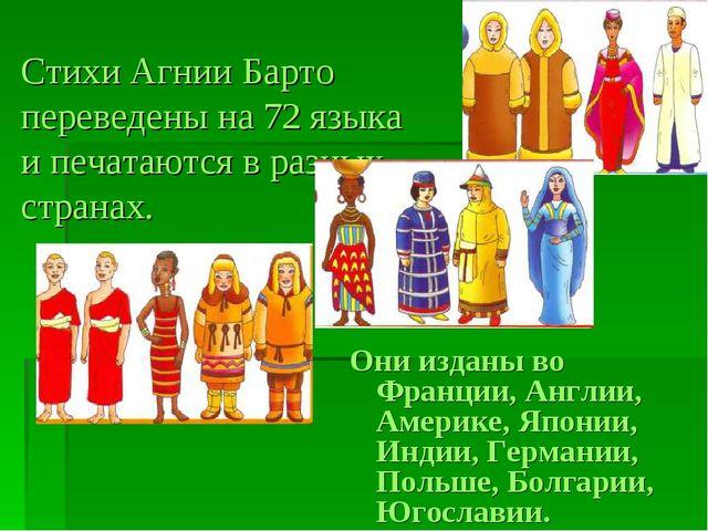 Стихи Агнии Барто переведены на 72 языка и печатаются в разных странах. Они и...