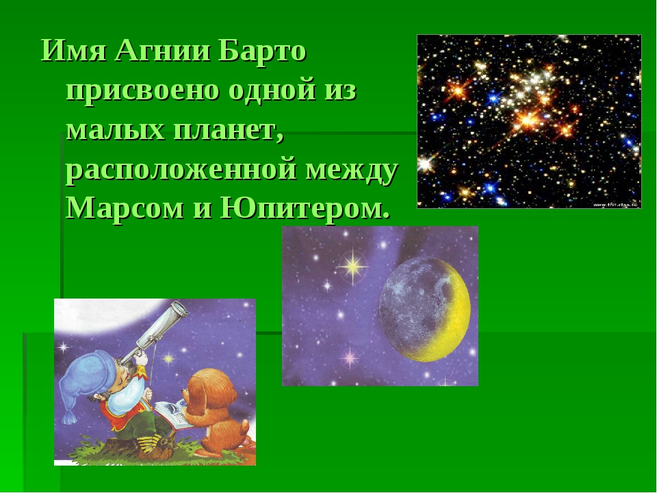 Имя Агнии Барто присвоено одной из малых планет, расположенной между Марсом и...