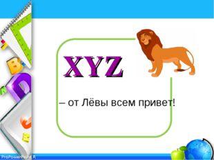 XYZ – от Лёвы всем привет! ProPowerPoint.Ru