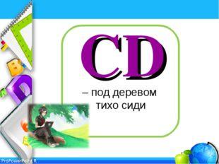 CD – под деревом тихо сиди ProPowerPoint.Ru