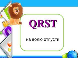 QRST на волю отпусти ProPowerPoint.Ru