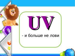 UV - и больше не лови ProPowerPoint.Ru