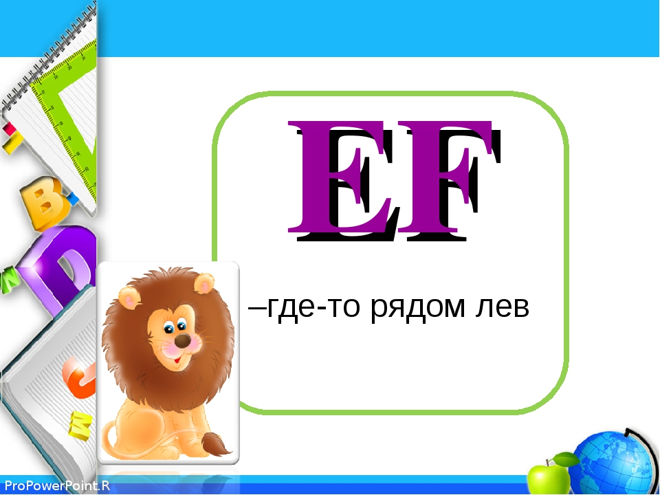 EF –где-то рядом лев ProPowerPoint.Ru