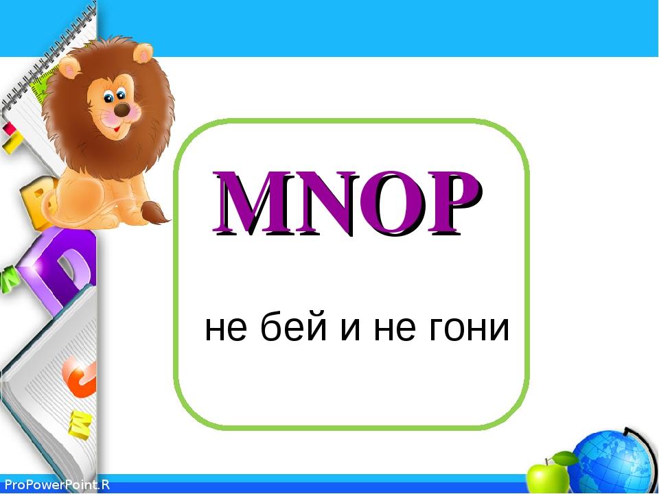 MNOP не бей и не гони ProPowerPoint.Ru