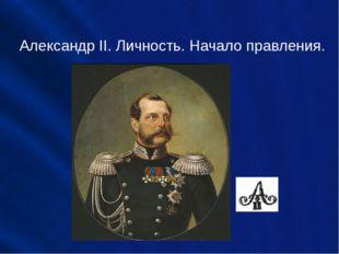 Александр II. Личность. Начало правления.