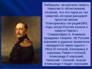 Николай I умер как раз вовремя. Если бы после севастопольской кампании ему пр