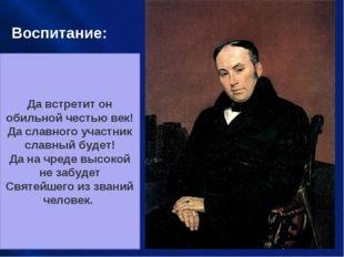 Воспитание: Воспитателем Александра II был – В. Жуковский. Он пытался внушить