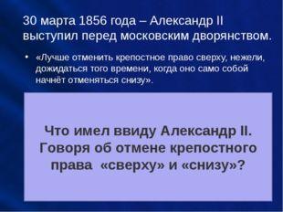 30 марта 1856 года – Александр II выступил перед московским дворянством. «Луч