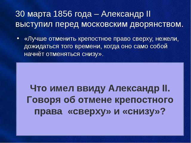 30 марта 1856 года – Александр II выступил перед московским дворянством. «Луч...