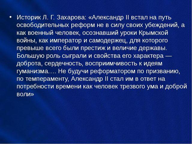 Историк Л.Г.Захарова: «Александр II встал на путь освободительных реформ не...
