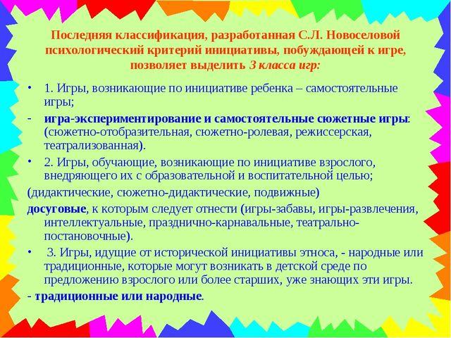 Последняя классификация, разработанная С.Л. Новоселовой психологический крит...