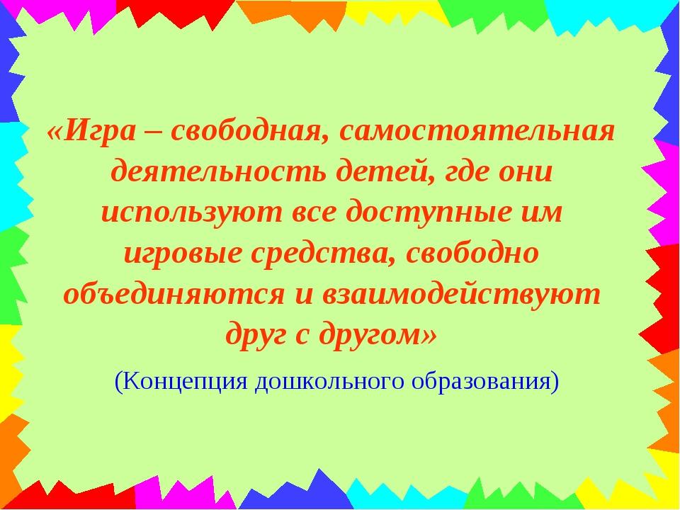 «Игра – свободная, самостоятельная деятельность детей, где они используют вс...