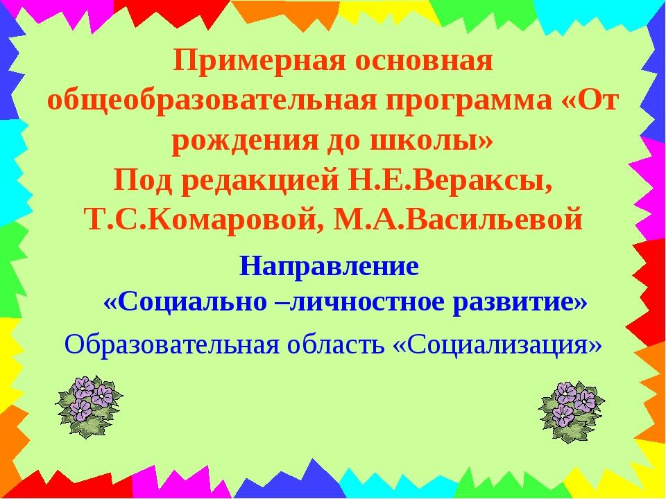 Примерная основная общеобразовательная программа «От рождения до школы» Под...