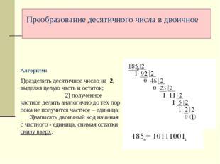 Алгоритм: 1)разделить десятичное число на 2, выделяя целую часть и остаток; 2