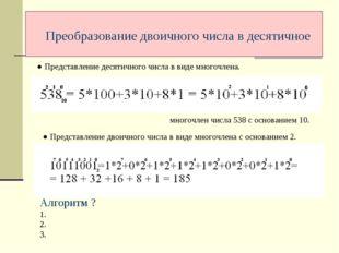 2. Кодирование двоичного кода в десятичный ● Представление десятичного числа