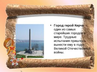 Город герой Керчь - один из самых старейших городов в мире. Трудные испытания