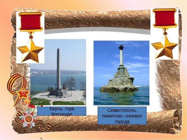 Керчь, гора Митридат Севастополь, памятник –символ города