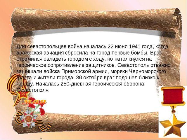 Для севастопольцев война началась 22 июня 1941 года, когда вражеская авиация...