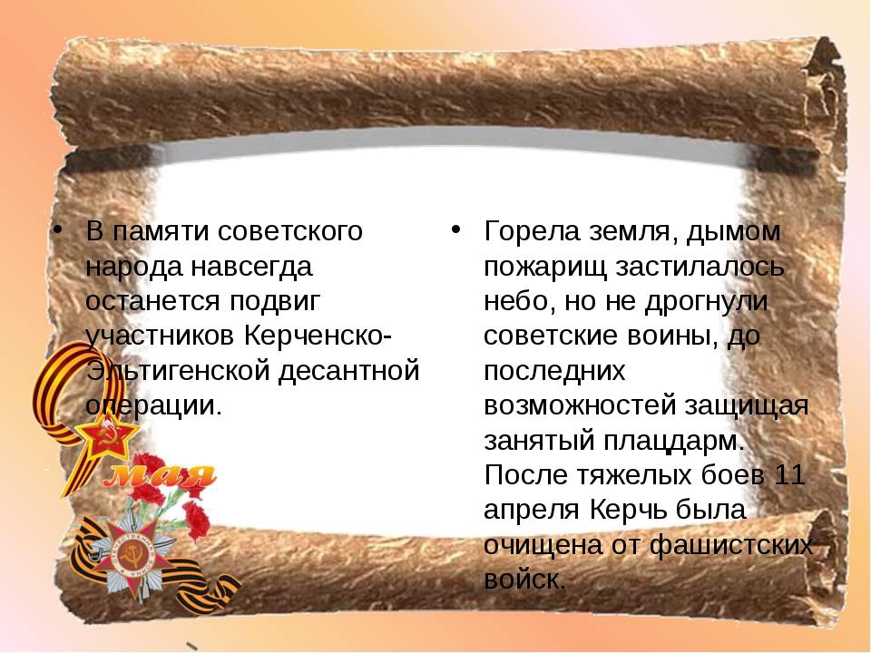 В памяти советского народа навсегда останется подвиг участников Керченско-Эль...