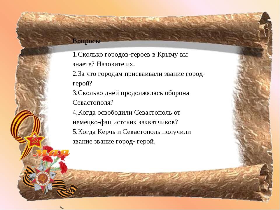 Вопросы Сколько городов-героев в Крыму вы знаете? Назовите их. За что городам...