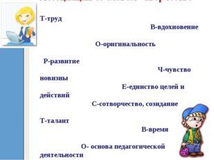 Ассоциации со словом «творчество» Т-труд В-вдохновение О-оригинальность Р-ра