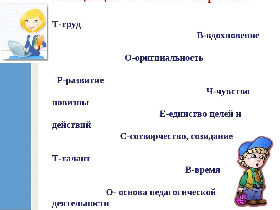 Ассоциации со словом «творчество» Т-труд В-вдохновение О-оригинальность Р-ра...