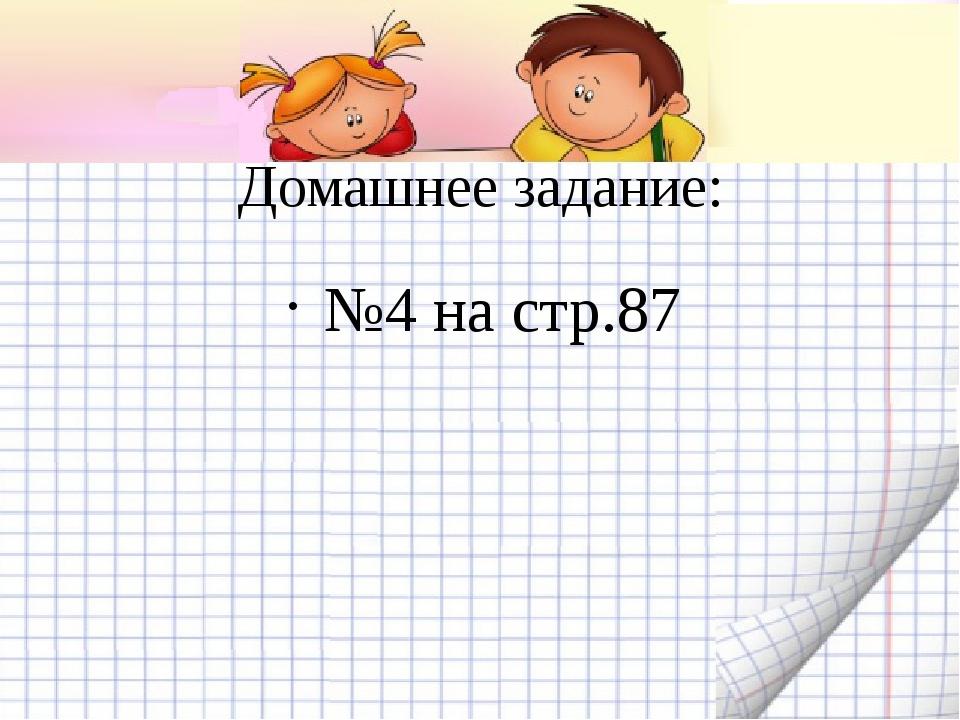 Домашнее задание: №4 на стр.87