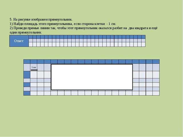5. На рисунке изображен прямоугольник. 1) Найди площадь этого прямоугольника,...