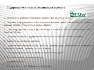 Содержание и этапы реализации проекта 1. Знакомство с деятельностью Центра за