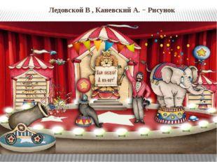 Ледовской В , Каневский А. − Рисунок