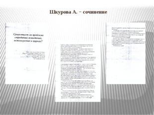 Шкурова А. − сочинение