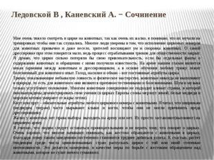 Ледовской В , Каневский А. − Сочинение  Мне очень тяжело смотреть в цирке на