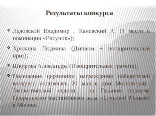 Результаты конкурса Ледовской Владимир , Каневский А. (1 место в номинации «Р