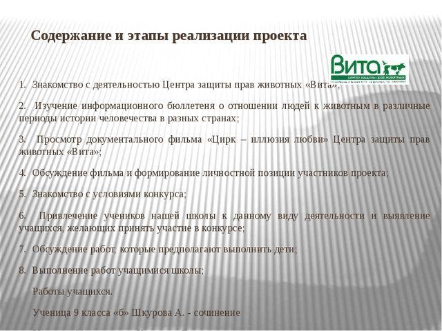 Содержание и этапы реализации проекта 1. Знакомство с деятельностью Центра за...