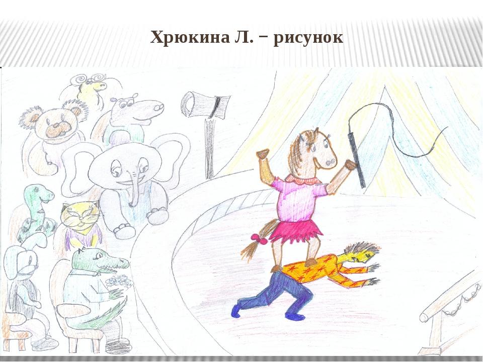 Хрюкина Л. − рисунок