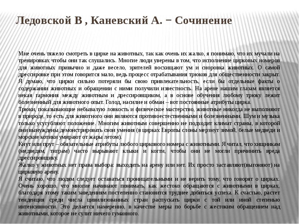 Ледовской В , Каневский А. − Сочинение  Мне очень тяжело смотреть в цирке на...