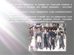 Событие которое произошло 14 декабря на Сенатской площади в Петербурге вошло