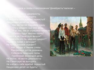"""Поэт А. Марков в своём стихотворении""""Декабристы""""написал – А могли бы, могли д"""