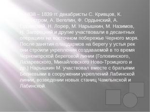 В 1838 – 1839 гг. декабристы С. Кривцов, К. Игельстром, А. Вегелин, Ф. Ордынс