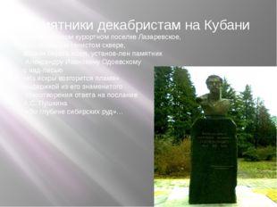 Памятники декабристам на Кубани В современном курортном поселке Лазаревское,