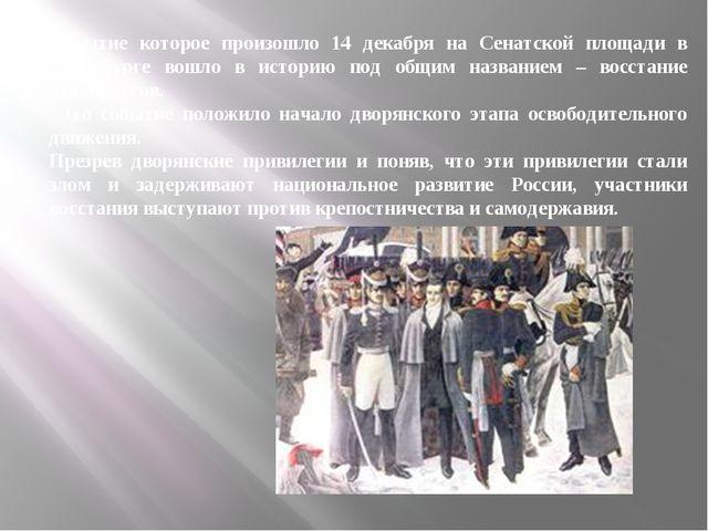 Событие которое произошло 14 декабря на Сенатской площади в Петербурге вошло...