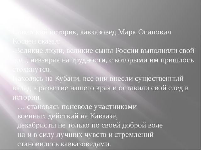 Советский историк, кавказовед Марк Осипович Косвен сказал: -Великие люди, вел...