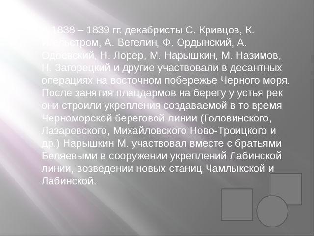 В 1838 – 1839 гг. декабристы С. Кривцов, К. Игельстром, А. Вегелин, Ф. Ордынс...