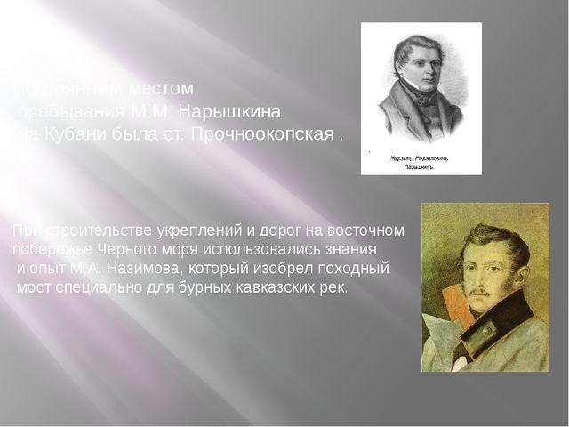 Постоянным местом пребывания М.М. Нарышкина на Кубани была ст. Прочноокопская...