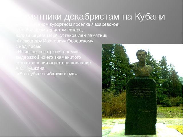 Памятники декабристам на Кубани В современном курортном поселке Лазаревское,...