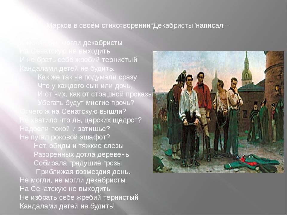 """Поэт А. Марков в своём стихотворении""""Декабристы""""написал – А могли бы, могли д..."""