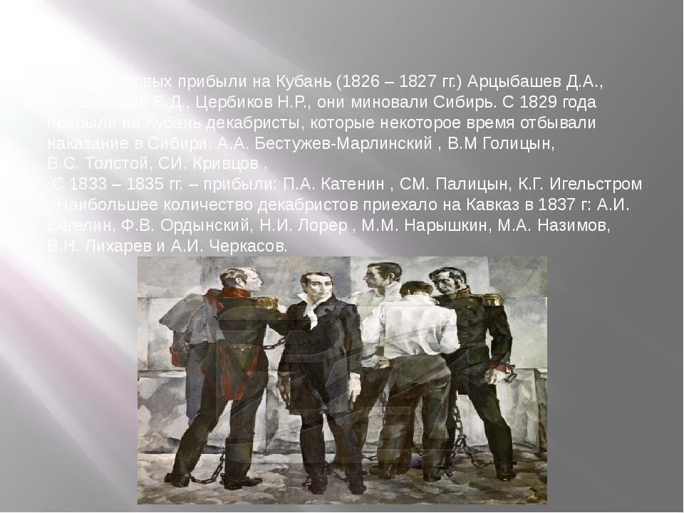 В числе первых прибыли на Кубань (1826 – 1827 гг.) Арцыбашев Д.А., Вольховски...