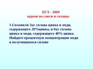 1.Сплавили 2кг сплава цинка и меди, содержащего 20%цинка, и 6кг сплава цинка