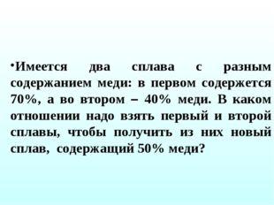 Имеется два сплава с разным содержанием меди: в первом содержется 70%, а во в